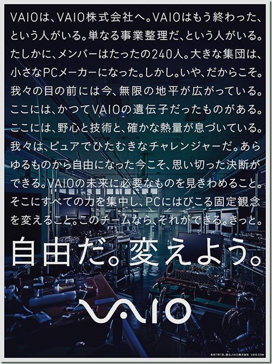 VAIO_np15d_日経_0624_ol